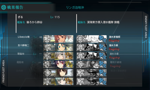 kancolle_20170812-112757155.png