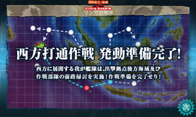 kancolle_20170812-112908797.png