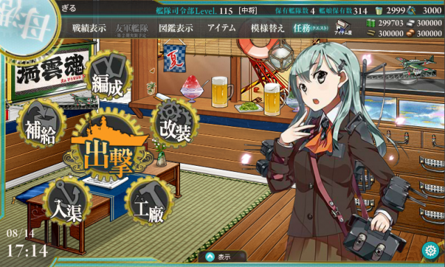 kancolle_20170814-171429539.png