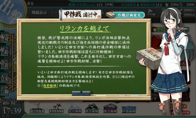 kancolle_20170814-173916789.png