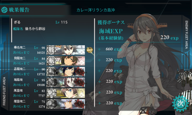 kancolle_20170814-174521722.png