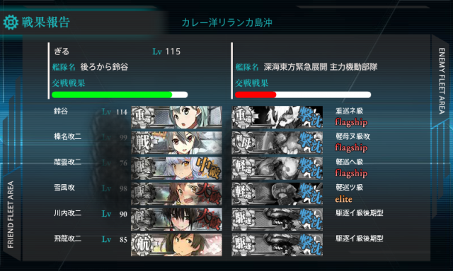 kancolle_20170817-223649212.png