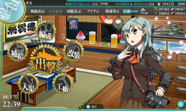 kancolle_20170817-223905912.png