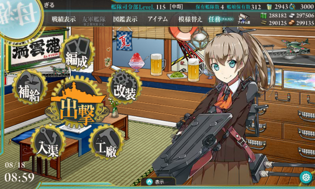 kancolle_20170818-085933580.png
