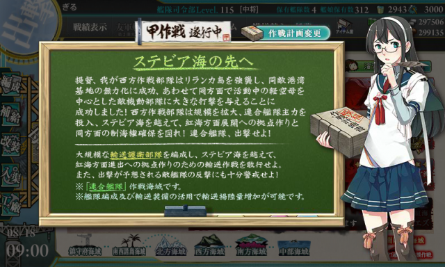 kancolle_20170818-090014294.png