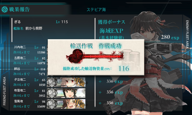 kancolle_20170818-120629913.png