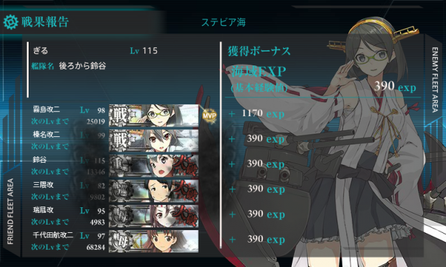 kancolle_20170818-194844325.png