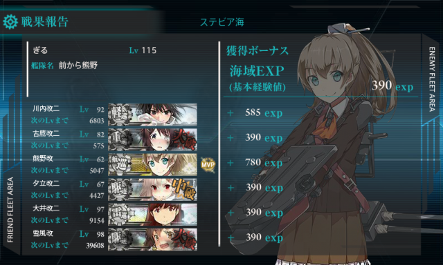 kancolle_20170818-194850996.png