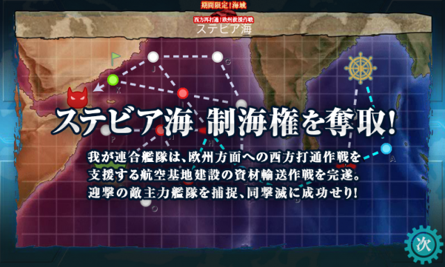 kancolle_20170818-195013238.png