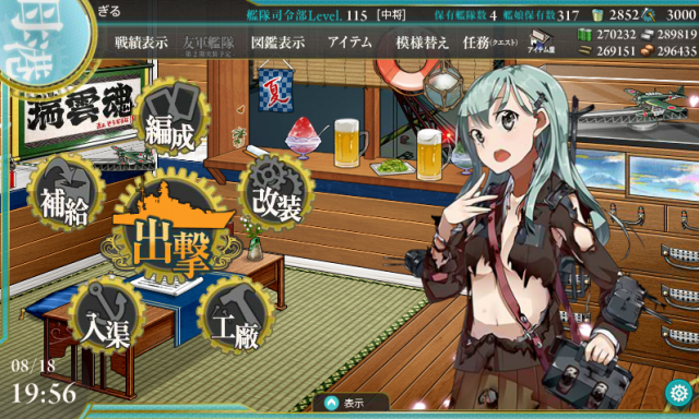 kancolle_20170818-195611422.png