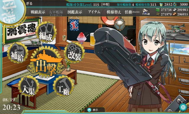 kancolle_20170819-202302301.png