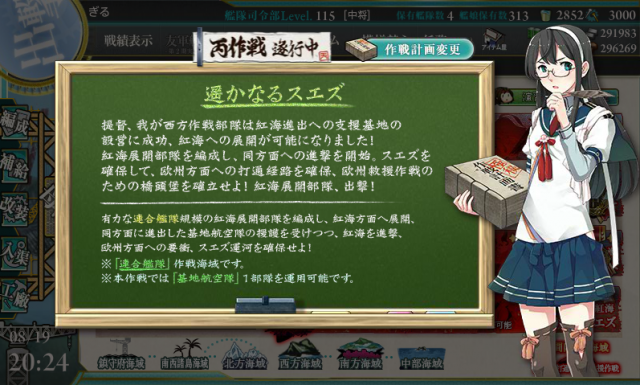 kancolle_20170819-202447286.png