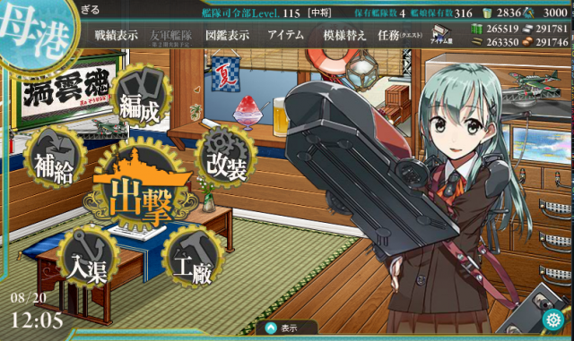 kancolle_20170820-120552989.png