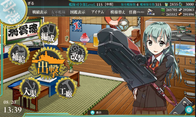 kancolle_20170820-133959604.png