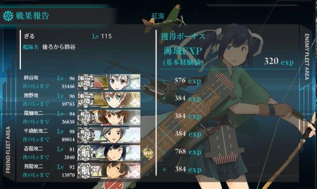 kancolle_20170820-184019734.png