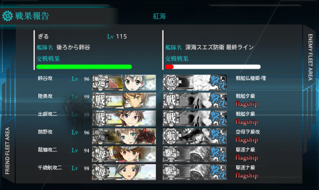 kancolle_20170821-201948806.png