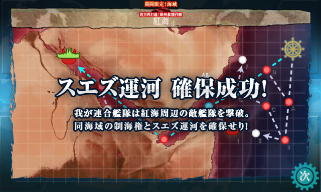 kancolle_20170821-202131431.png