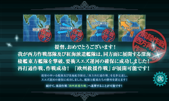 kancolle_20170821-202144848.png