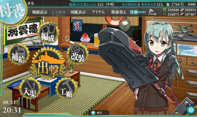kancolle_20170821-203109348.png