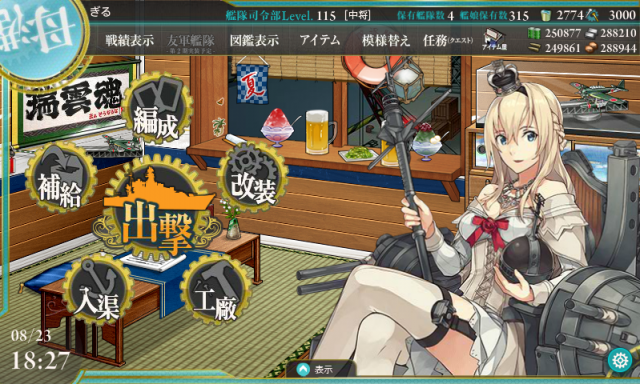 kancolle_20170823-182731055.png