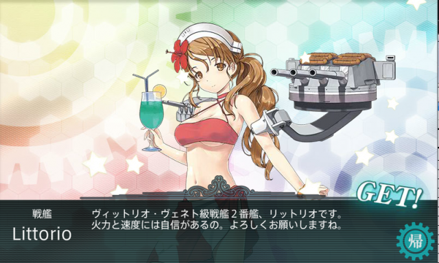 kancolle_20170824-231640382.png