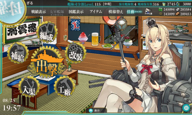 kancolle_20170825-195741586.png