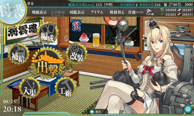 kancolle_20170825-201826617.png