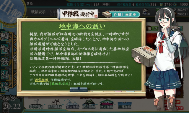 kancolle_20170825-202230819.png