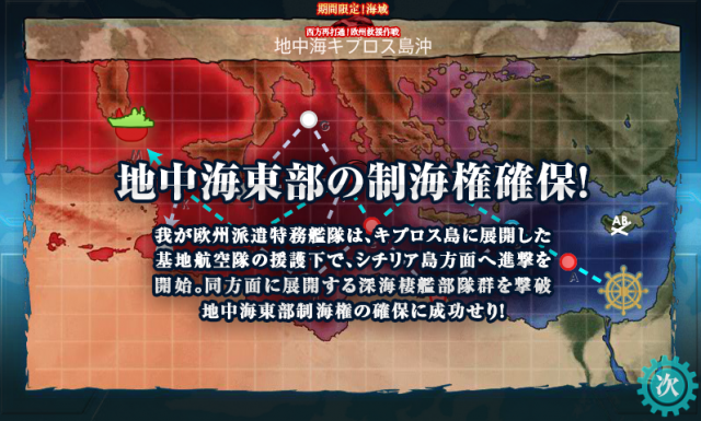 kancolle_20170826-130332661.png