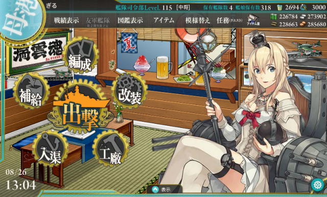 kancolle_20170826-130439378.png