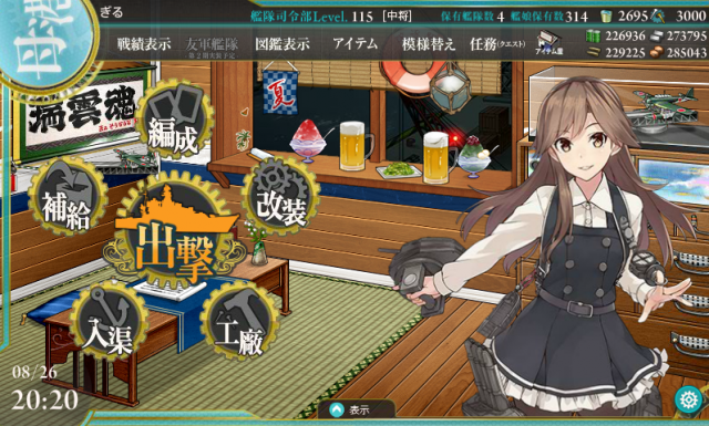 kancolle_20170826-202047991.png
