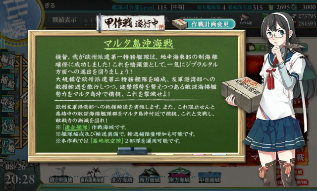 kancolle_20170826-202802584.png