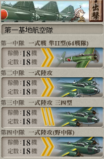 kancolle_20170828-200653252.png