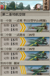 kancolle_20170828-200655570.png