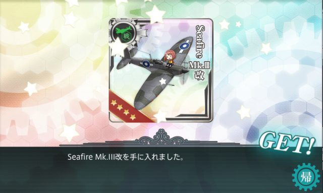 kancolle_20170829-184659087.png