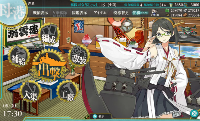 kancolle_20170830-173057376.png