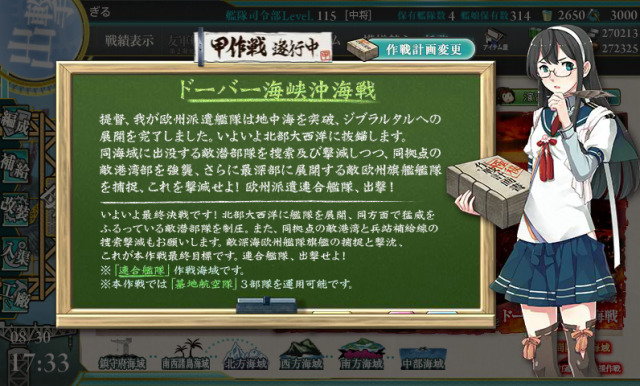 kancolle_20170830-173350959.png