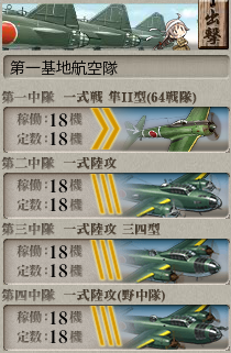 kancolle_20170830-182226809.png