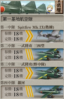kancolle_20170830-203120824.png