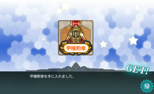 kancolle_20170903-153517114.png