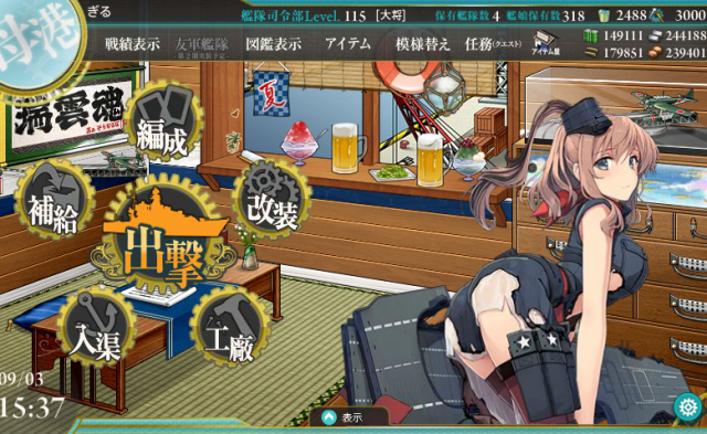 kancolle_20170903-153722842.png