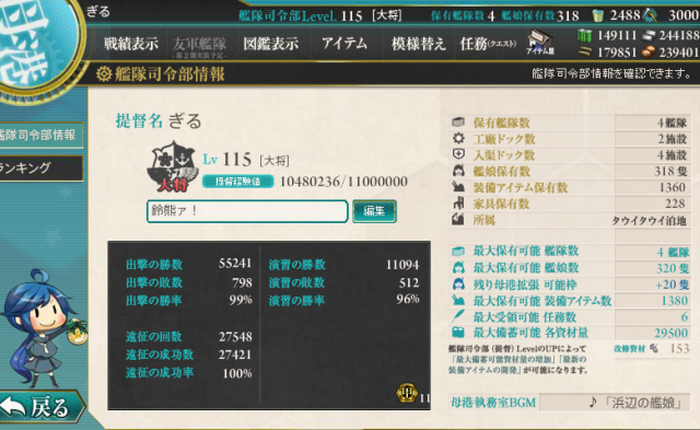 kancolle_20170903-153731648.png