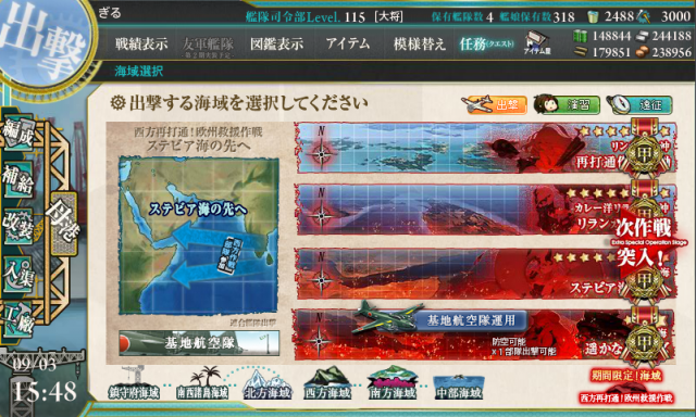 kancolle_20170903-154857383.png