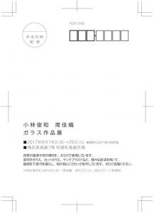 2017高島屋切手