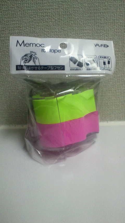 メモロックロールテープ1