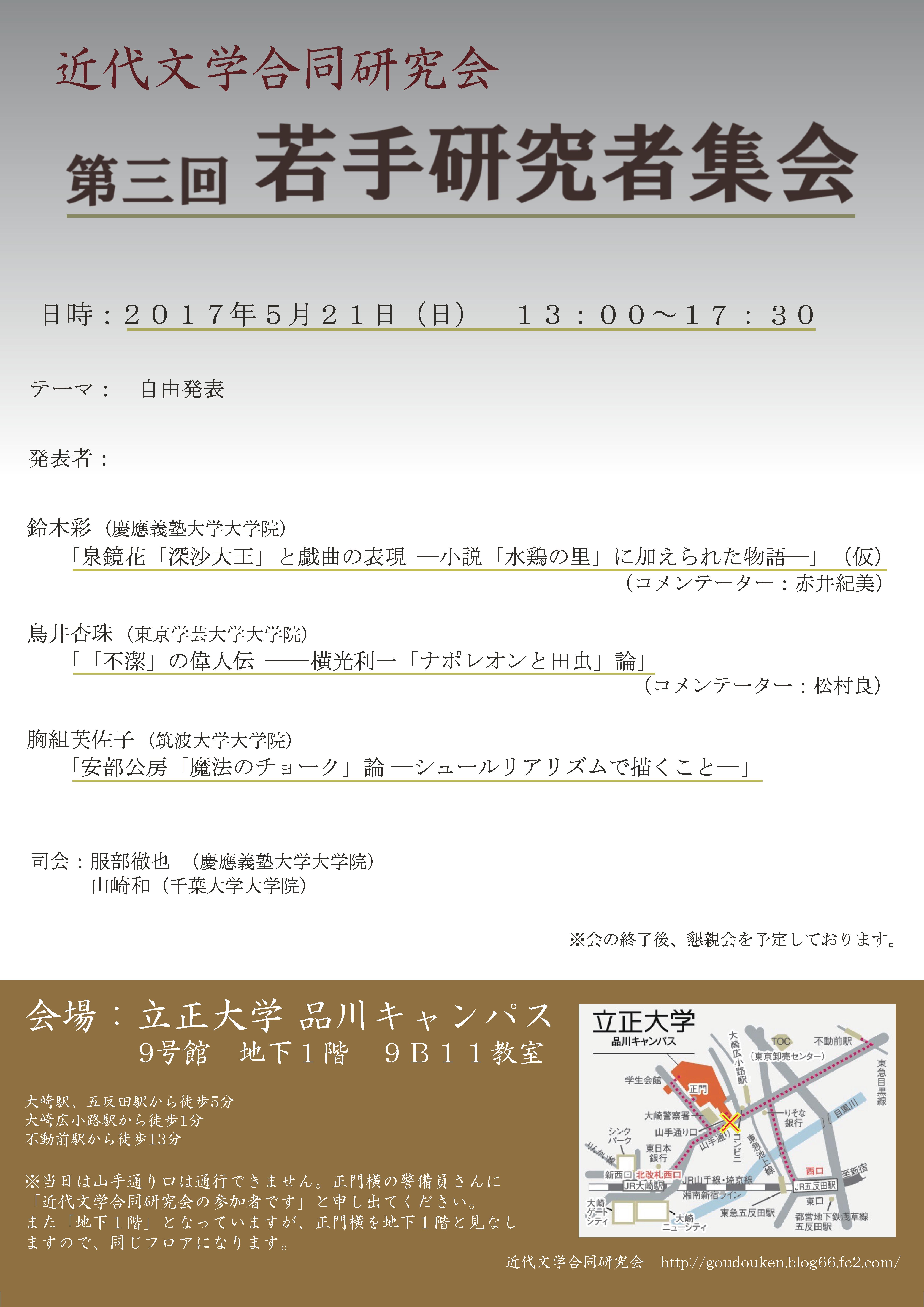 20170521第3回若手研究者集会ポスター0510(最終3)