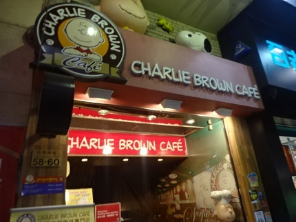 チャーリーブラウンカフェ