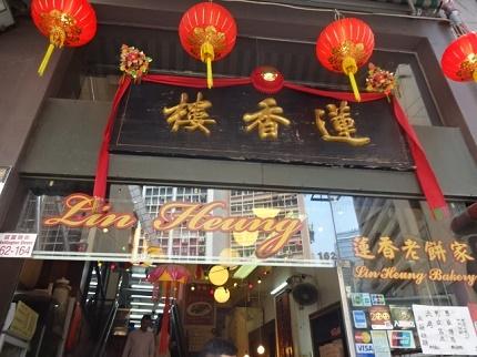 香港 食堂
