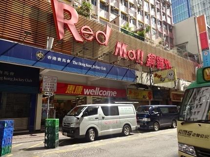 香港 スーパー