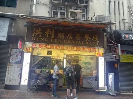 香港 おかゆ 洪利